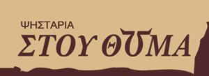 Ταβέρνα Ψησταριά Στου Θωμά, Στα Πουλάτα Κεφαλονιάς Λογότυπο